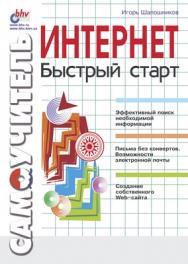 Интернет. Быстрый старт ISBN 5-94157-067-8