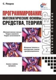 Программирование. Математические основы, средства, теория ISBN 5-94157-069-4