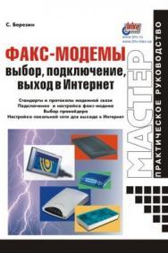 Факс-модемы: выбор, подключение, выход в Интернет ISBN 5-94157-070-8