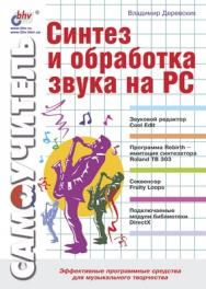Синтез и обработка звука на PC ISBN 5-94157-085-6