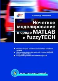 Нечеткое моделирование в средах MATLAB и fuzzyTECH ISBN 978-5-94157-087-4