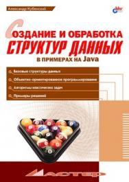 Создание и обработка структур данных в примерах на Java ISBN 978-5-9775-1820-8
