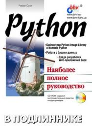 Python ISBN 978-5-9775-1417-0