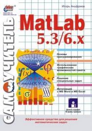 Самоучитель МatLab 5.3/6.х ISBN 978-5-94157-107-9