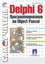 Delphi 6. Программирование на Object Pascal ISBN 978-5-9775-1376-0