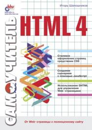 Самоучитель HTML 4 ISBN 978-5-9775-1832-1