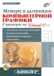 Методы и алгоритмы компьютерной графики в примерах на Visual C++ ISBN 5-94157-136-4