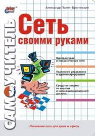 Сеть своими руками ISBN 978-5-9775-1851-2