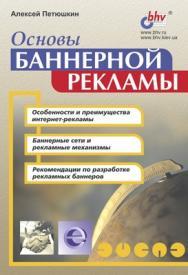 Основы баннерной рекламы ISBN 978-5-9775-1852-9