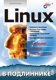 Linux ISBN 5-94157-146-1