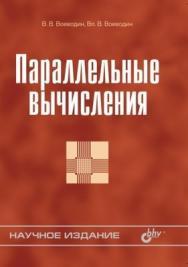 Параллельные вычисления ISBN 978-5-9775-1860-4