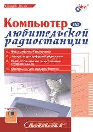Компьютер на любительской радиостанции ISBN 5-94157-172-0