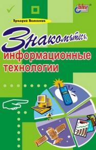 Знакомьтесь, информационные технологии ISBN 5-94157-182-8