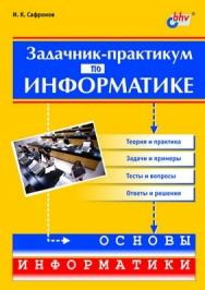 Задачник-практикум по информатике ISBN 978-5-9775-1876-5