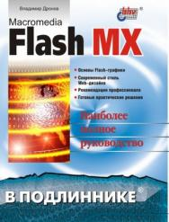 Macromedia Flash MX ISBN 978-5-9775-1396-8