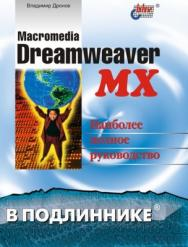 Macromedia Dreamweaver MX ISBN 978-5-9775-1257-2
