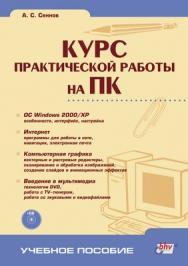 Курс практической работы на ПК ISBN 5-94157-198-4