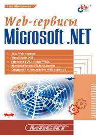 Web-сервисы Microsoft .NET ISBN 978-5-9775-1437-8