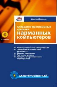 Аппаратно-программные средства карманных компьютеров ISBN 5-94157-205-0
