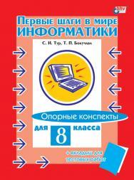 Первые шаги в мире информатики. Опорные конспекты для 8 класса ISBN 978-5-94157-221-2
