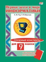 Первые шаги в мире информатики. Опорные конспекты для 9 класса ISBN 978-5-9775-1898-7