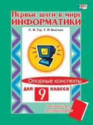 Первые шаги в мире информатики. Опорные конспекты для 9 класса ISBN 978-5-94157-222-9