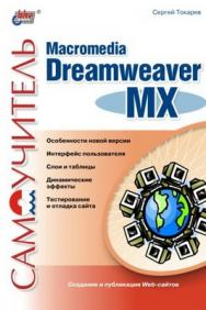 Самоучитель Macromedia Dreamweaver MX ISBN 5-94157-228-X