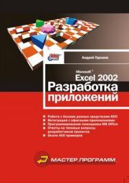 Microsoft Excel 2002: разработка приложений ISBN 978-5-9775-1909-0