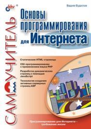 Основы программирования для Интернета ISBN 5-94157-254-9