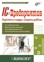 1С:Предприятие. Зарплата и кадры. Секреты работы ISBN 5-94157-255-7