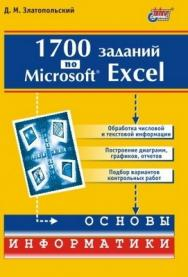 1700 заданий по Microsoft Excel ISBN 978-5-9775-1933-5
