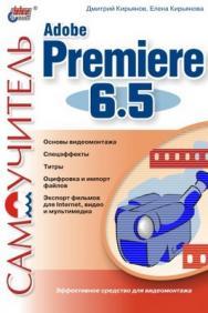 Самоучитель Adobe Premiere 6.5 ISBN 5-94157-276-X