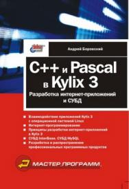 C++ и Pascal в Kylix 3. Разраб. интернет-прил. и СУБД ISBN 978-5-9775-1364-7