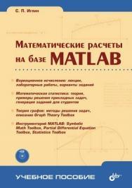 Математические расчеты на базе MATLAB ISBN 5-94157-290-5