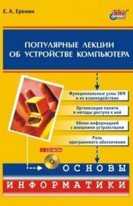 Популярные лекции об устройстве компьютера ISBN 5-94157-313-8