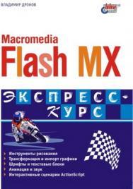 Macromedia Flash MX. Экспресс-курс ISBN 5-94157-325-1