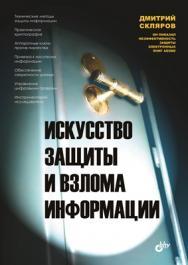 Искусство защиты и взлома информации ISBN 978-5-9775-1967-0