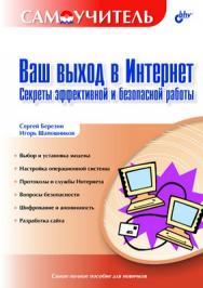Ваш выход в Интернет. Секреты эффективной и безопасной работы ISBN 978-5-9775-1353-1