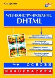 WEb-конструирование. DHTML ISBN 978-5-9775-1969-4