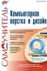 Компьютерная верстка и дизайн ISBN 978-5-9775-1970-0