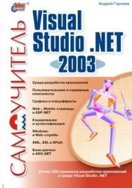 Самоучитель Visual Studio .NET 2003 ISBN 978-5-9775-1971-7