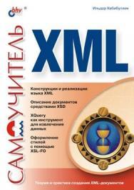 Самоучитель XML ISBN 978-5-9775-1973-1
