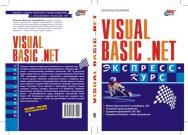 Visual Basic .NET. Экспресс-курс ISBN 5-94157-340-5