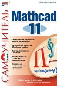 Самоучитель Mathcad 11 ISBN 5-94157-348-0