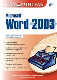 Самоучитель Microsoft Word 2003 ISBN 5-94157-359-6