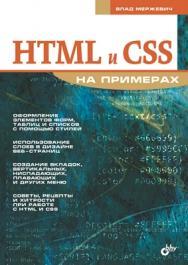 HTML и CSS на примерах ISBN 5-94157-360-X