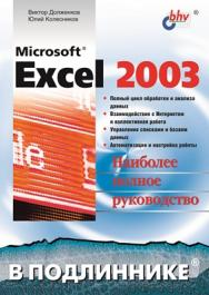 Microsoft Excel 2003 ISBN 978-5-9775-1985-4