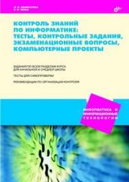 Контроль знаний по информатике: тесты, контрольные задания, экзаменационные вопросы, компьютерные проекты ISBN 5-94157-371-5