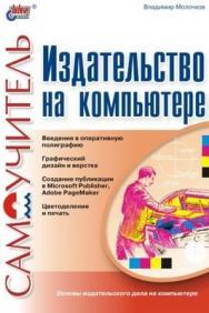 Издательство на компьютере ISBN 5-94157-372-3