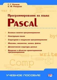 Программирование на языке Pascal ISBN 978-5-9775-2003-4
